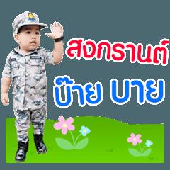 Nong Songkran...