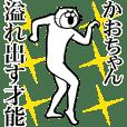【かおちゃん】専用超スムーズなスタンプ