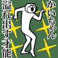 【かいちゃん】専用超スムーズなスタンプ