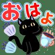 北欧黒猫の日常●でか文字