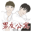 男友公寓04-徐海與潘吟男孩日常用語篇