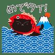 黒猫ニャッタのダジャレスタンプ