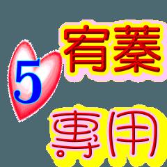 【宥蓁】專用05