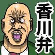 恐い顔の香川弁