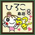 Convenient sticker of [Hiroko]!8