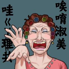 麻吉麻吉3姓名貼圖:對〞淑美 〞說