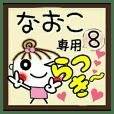[なおこ]の便利なスタンプ!8