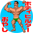 Animated Bodybuilder Dad