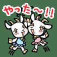 双子のヤギのジュンとメイ Vo.1