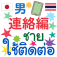 Thai&Japanese Communication (male)