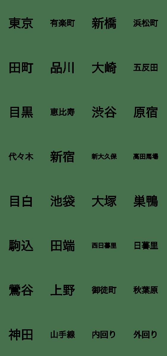 「山手線駅名」のLINEスタンプ一覧
