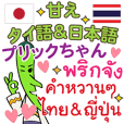 พริกจังขี้อ้อน ภาษาไทย-ญี่ปุ่น