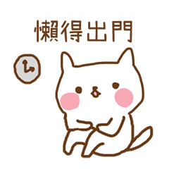 主人的小貓咪 3