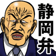 Shizuoka dialect of the scary face