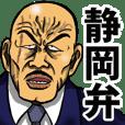 恐い顔の静岡弁