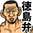 恐い顔の徳島弁