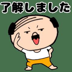 私はオヤジ【敬語】