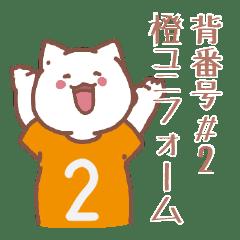背番号2番 橙ユニフォームねこ【返事編】