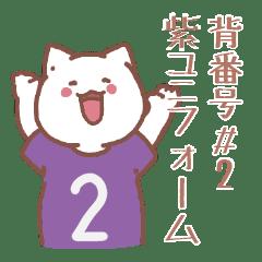背番号2番 紫ユニフォームねこ【返事編】