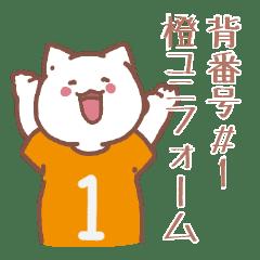 背番号1番 橙ユニフォームねこ【返事編】