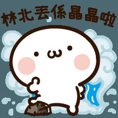 姓名小饅頭QQ版♥晶晶專用