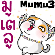 Mumu3 -Fortune fat meow (Thai)