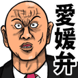 Ehime dialect of the scary face