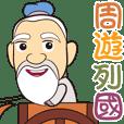 孔夫秀 Confucius – 孔子日常