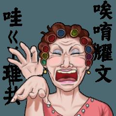 麻吉麻吉3姓名貼圖:對〞耀文 〞說