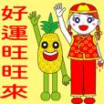 娃娃妹-新年快樂1(賀年動態貼圖)