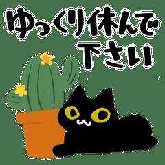 レトロな黒猫と敬語