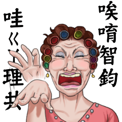 麻吉麻吉3姓名貼圖:對〞智鈞 〞說