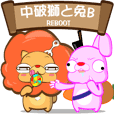 キッチンライオン&ラビットB REBOOT!