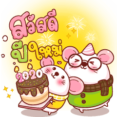 Happy New Year 2020. Year of the Rat.