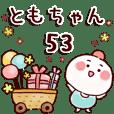 【ともちゃん】専用53<まるこの基本>