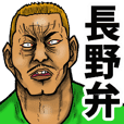 Nagano dialect of the scary face