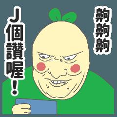 豆苗先生5 (好好講話很難篇)