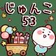 【じゅんこ】専用53<まるこの基本>