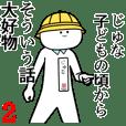 【じゅな】自由すぎるスタンプ2/名前