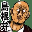 恐い顔の島根弁