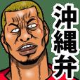 恐い顔の沖縄弁