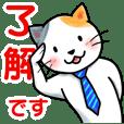 サラリーマン猫田氏の「毎日つかう言葉」