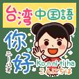 台湾語(中国語)⇔日本語