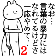 【なお】自由すぎるスタンプ2/名前