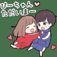 【ぴーちゃん】に送るジャージちゃん2