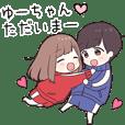 【ゆーちゃん】に送るジャージちゃん2