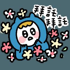 Ning's可愛小藍 動起來2.0