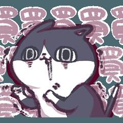 廢貓阿米 - 你喵的!