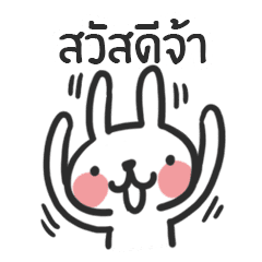 哈囉兔兔(泰有禮貌篇)