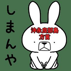 方言うさぎ 沖永良部方言編2